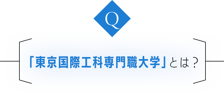 東京国際工科専門職大学とは? What is International Professional University of Technology?